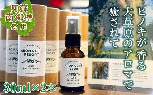 AROMA LIFE RESORT ASO (阿蘇ヒノキと風の香り)