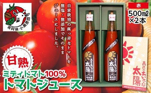 南阿蘇村産甘熟ミディトマト100%ジュース(赤2本セット)