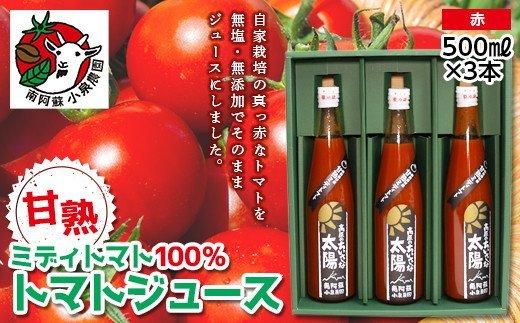 南阿蘇村産甘熟ミディトマト100%ジュース(赤3本セット)