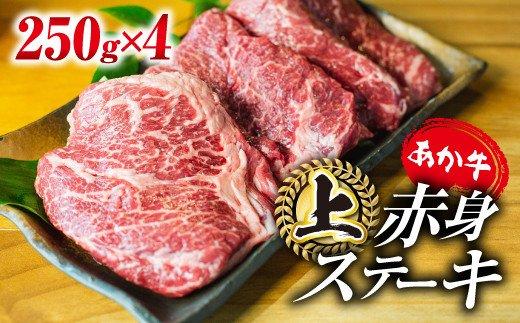 あか牛 上赤身ステーキ用 1㎏(250g×4)