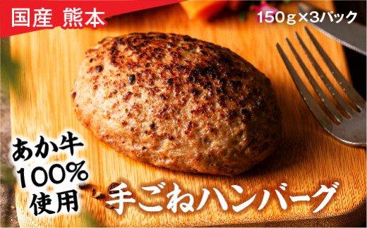 国産 熊本 あか牛100%使用「手ごねハンバーグ」150g×3パック