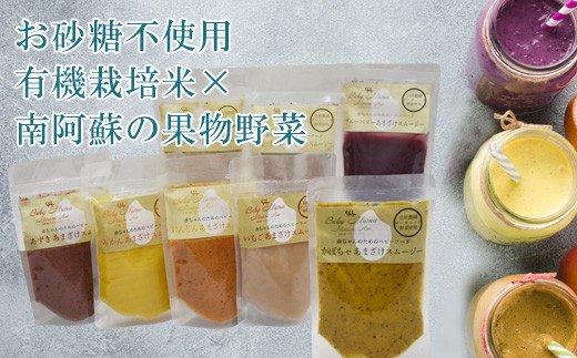 お砂糖不使用 有機栽培米を使用した甘酒スムージーセット