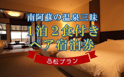 温泉三昧選べるホテル1泊2食付きペア宿泊券《松プラン》