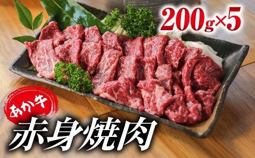 あか牛 赤身焼肉用 1㎏(200g×5)