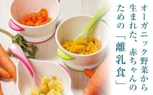 離乳食におすすめ!有機栽培野菜「くちどけシリーズ」全種