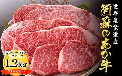 くまもとあか牛ヒレ・サーロイン・リブロース豪華3種ステーキセット1.2kg
