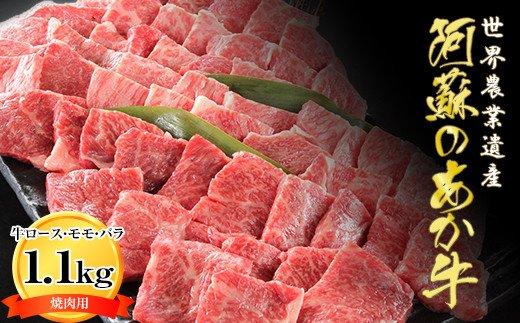 くまもとあか牛ロース・モモ・バラ焼き肉3種セット1.1kg