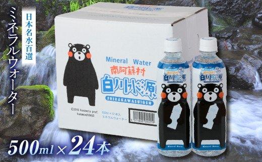 日本名水百選ミネラルウォーター「南阿蘇・白川水源」くまもんボトル500ml×12本入2ケース