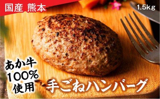 国産 熊本 あか牛100%使用「手ごねハンバーグ」1.5キロ分