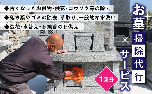 FKK19-143 お墓掃除代行サービス