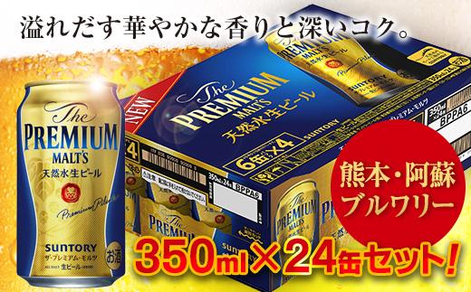 FKK19-106 【熊本・阿蘇ブルワリー醸造】熊本産 ザ・プレミアム・モルツ
