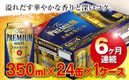 FKK19-142【6ヶ月連続】サントリー ザ・プレミアムモルツ 350ml×24缶