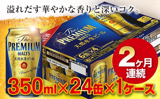 FKK19-108 【2ヶ月連続】熊本産 ザ・プレミアム・モルツ 350ml×24本