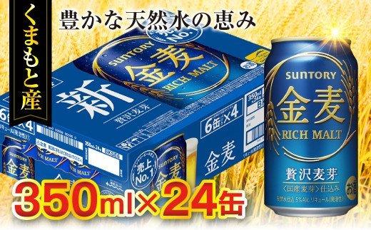 FKK19-113 サントリー金麦 350ml×1ケース (24本入)