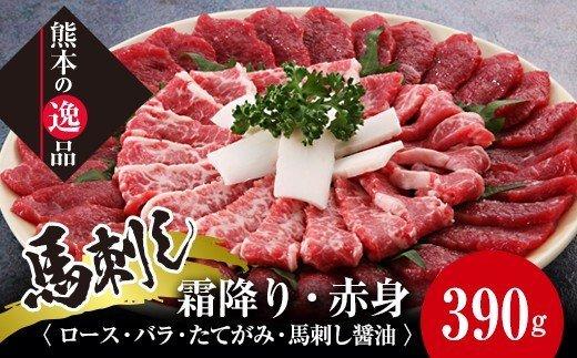 FKK19-037 馬刺し 霜降り・赤身の皿盛り(3~4人前)