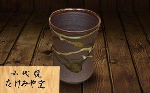 FKK99-040 国指定伝統的工芸品「小代焼」ビアカップ