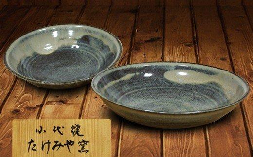 FKK99-022 国指定伝統的工芸品「小代焼」 深皿2枚 (径21.5cm)
