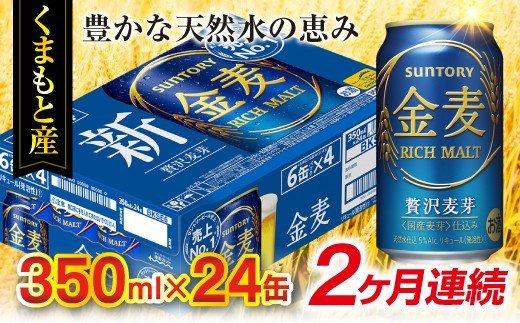 FKK19-115 【2ヶ月連続】サントリー 金麦 350ml×24缶