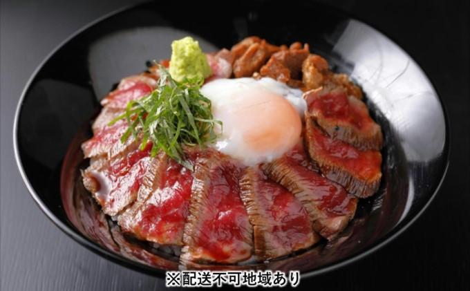 あか牛 丼セット【配送不可:離島】