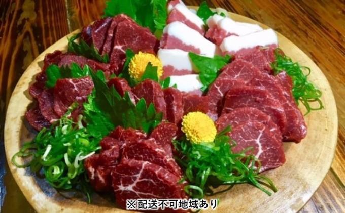 完全 熊本県産 馬刺し セット 約450g 【配送不可:離島】