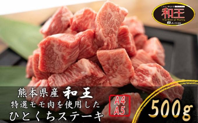 熊本県産 黒毛和牛 和王 一口 ステーキ 500g【配送不可:離島】