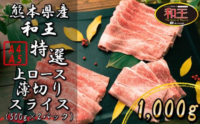 熊本県産 黒毛和牛 和王 上 ロース 薄切り 1000g【配送不可:離島】
