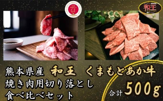 熊本県産 和牛 くまもと あか牛 & 和王 焼肉 用 切り落とし 食べ比べ セット 合計500g 【配送不可:離島】