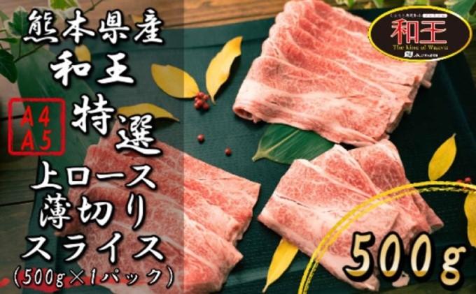 熊本県産 黒毛和牛 和王 上 ロース 薄切り 500g【配送不可:離島】