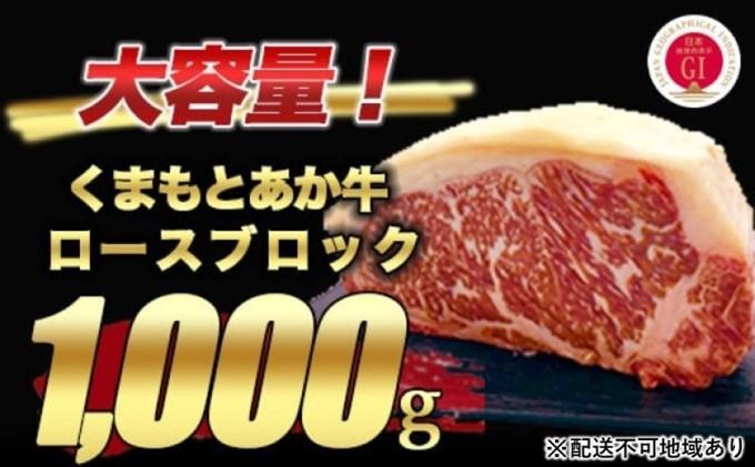熊本県産 和牛 くまもと あか牛 ロース ブロック 1kg【配送不可:離島】