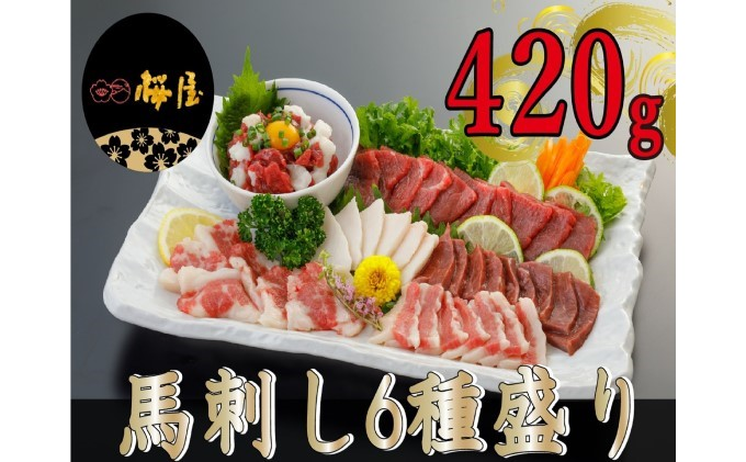 6種類の馬刺し(赤身・コウネ・ハツ・サガリ・フタエゴ・ユッケ)420g