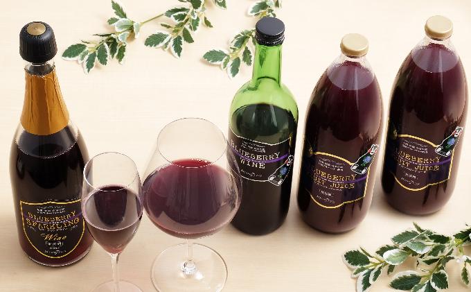 ★ブルーベリーワイン・ジュースセット