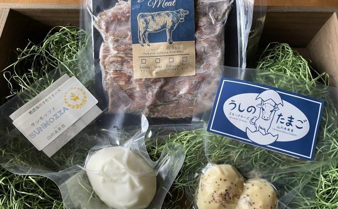 牧場直送チーズ&パストラミビーフ