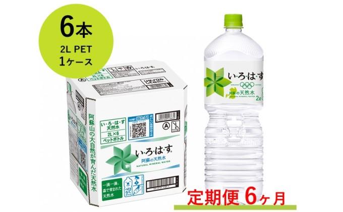 【定期便 6ヶ月】い・ろ・は・す 阿蘇の天然水 2L PET×6本(1ケース)いろはす