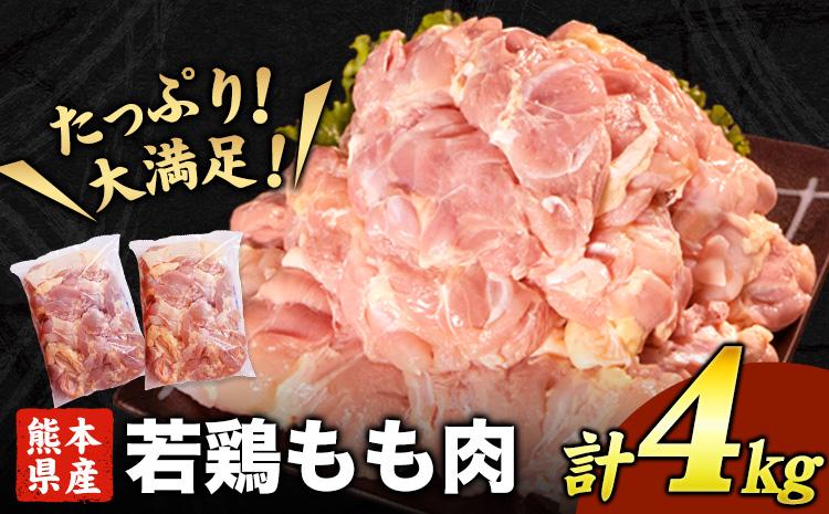 熊本県産 若鶏もも肉 約2kg×2袋(1袋あたり約300g×7枚) 《30日以内に順次出荷(土日祝除く)》 たっぷり大満足!計4kg!