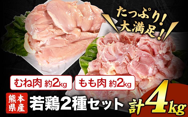 熊本県産 若鶏むね肉 約2kg/もも肉 約2kg 各1袋(1袋あたり約300g×7枚) 《30日以内に順次出荷(土日祝除く)》 たっぷり大満足!計4kg!
