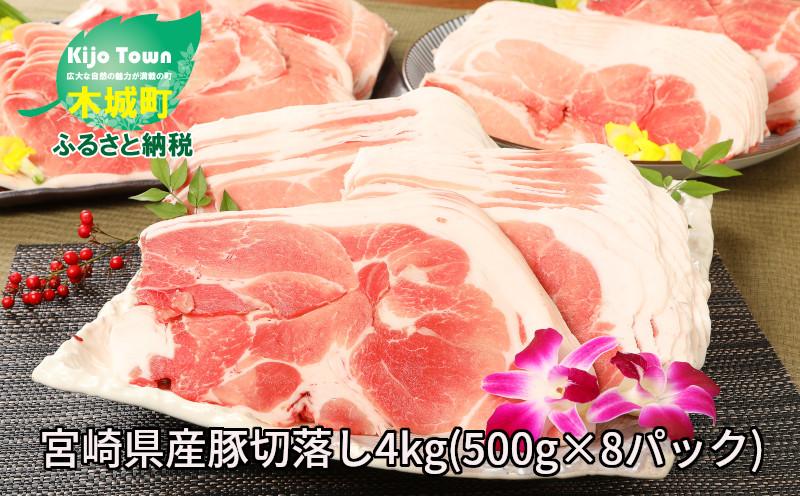 <宮崎県産豚切落し4kg(500g×8パック)>