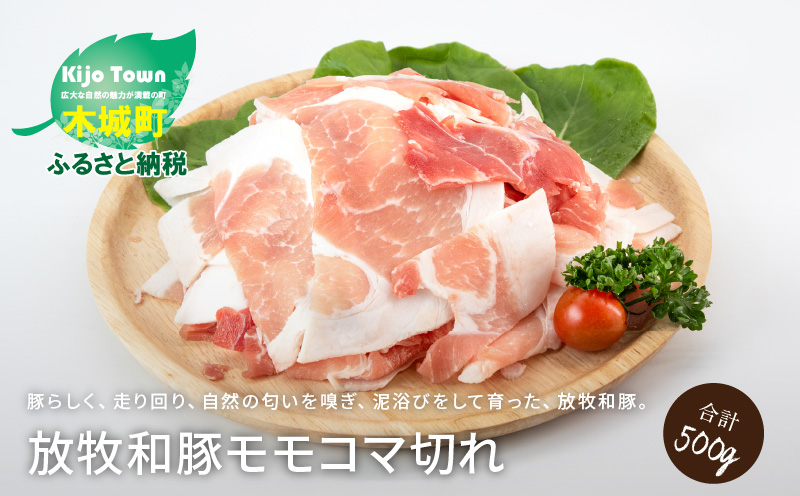 K26_0013【80セット限定】放牧和豚 モモ 500g コマ切れ