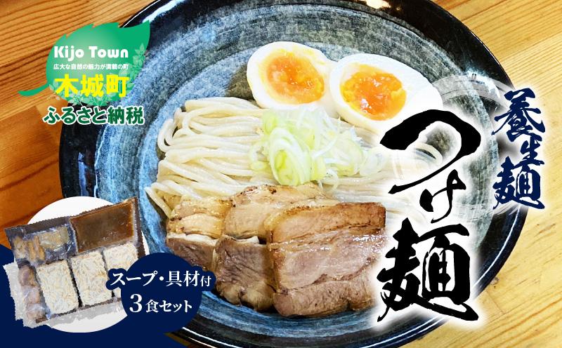 K10_0005 養生麺つけ麺セット