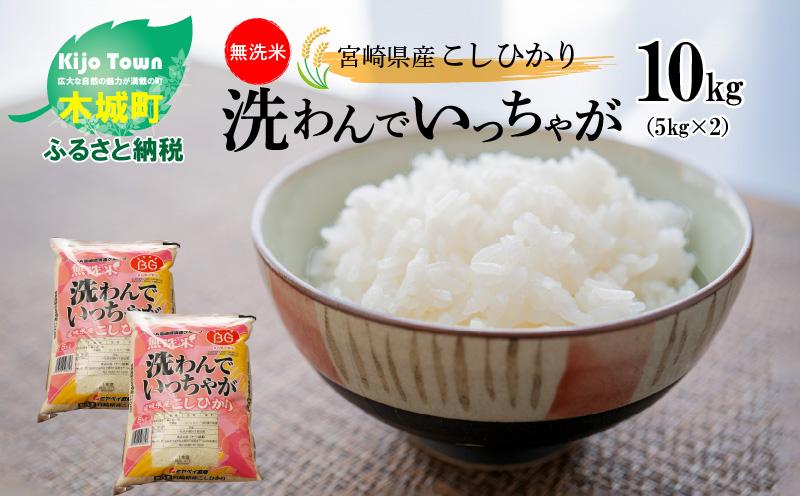 K23_0001【新米】<無洗米コシヒカリ 洗わんでいっちゃが 10kg>