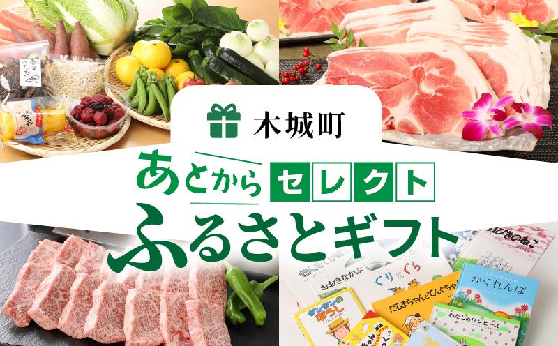K99-007_あとからセレクト【ふるさとギフト】7万円