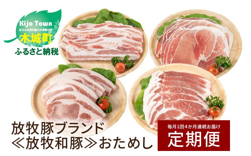K26_T001 【定期便4回】 放牧豚ブランド≪放牧和豚≫ おためし定期便