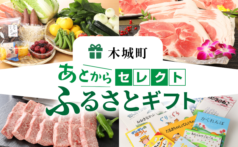 K99-020_あとからセレクト【ふるさとギフト】20万円