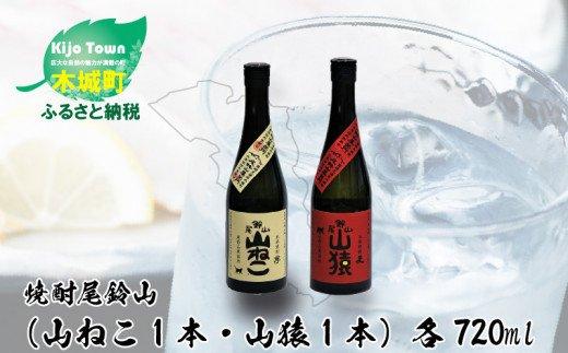 K09_0016<焼酎尾鈴山(山ねこ1本・山猿1本)720ml>