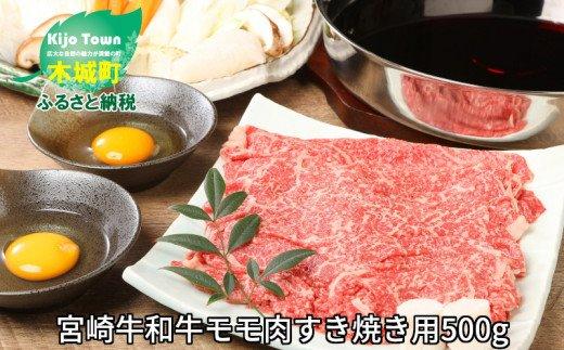 <宮崎牛和牛モモ肉すき焼き用500g>