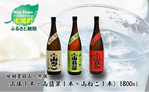K09_0008<焼酎尾鈴山一升瓶(山猿1本・山翡翠1本・山ねこ1本)>