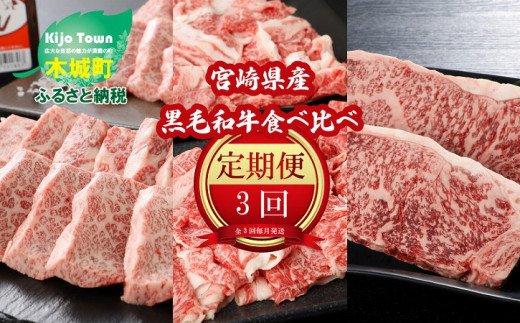 <宮崎県産黒毛和牛食べ比べ定期便(3回コース)>