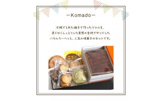 <おはなしの森のクーヘンと焼菓子セット>