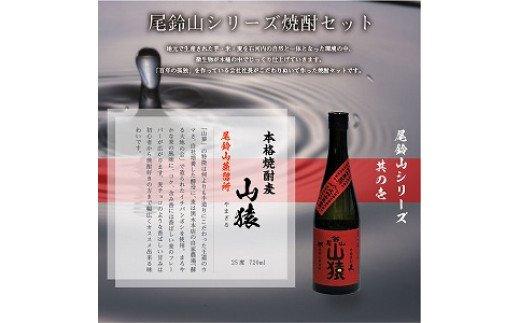 <焼酎尾鈴山(山猿・山翡翠・山ねこ) 各720ml>