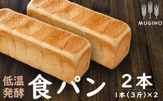 i162 <国産小麦粉使用>低温発酵食パン(1本3斤×2本)こだわりの高級食パン!乳化剤や保存料は不使用で安心安全のふわふわ食感!【パン工房麦穂】