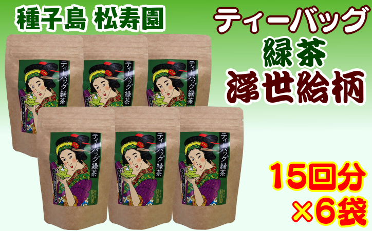 種子島松寿園 ティーバッグ・緑茶【浮世絵柄】